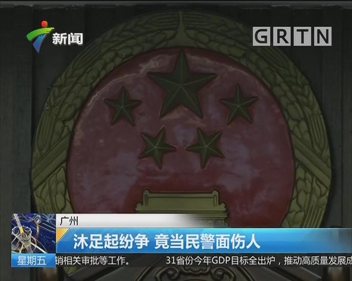 广州:沐足起纷争 竟当民警面伤人