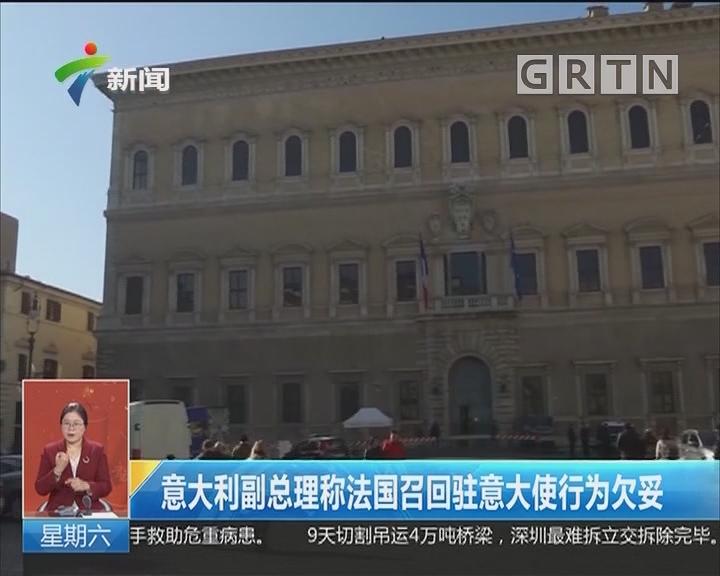 意大利副总理称法国召回驻意大使行为欠妥