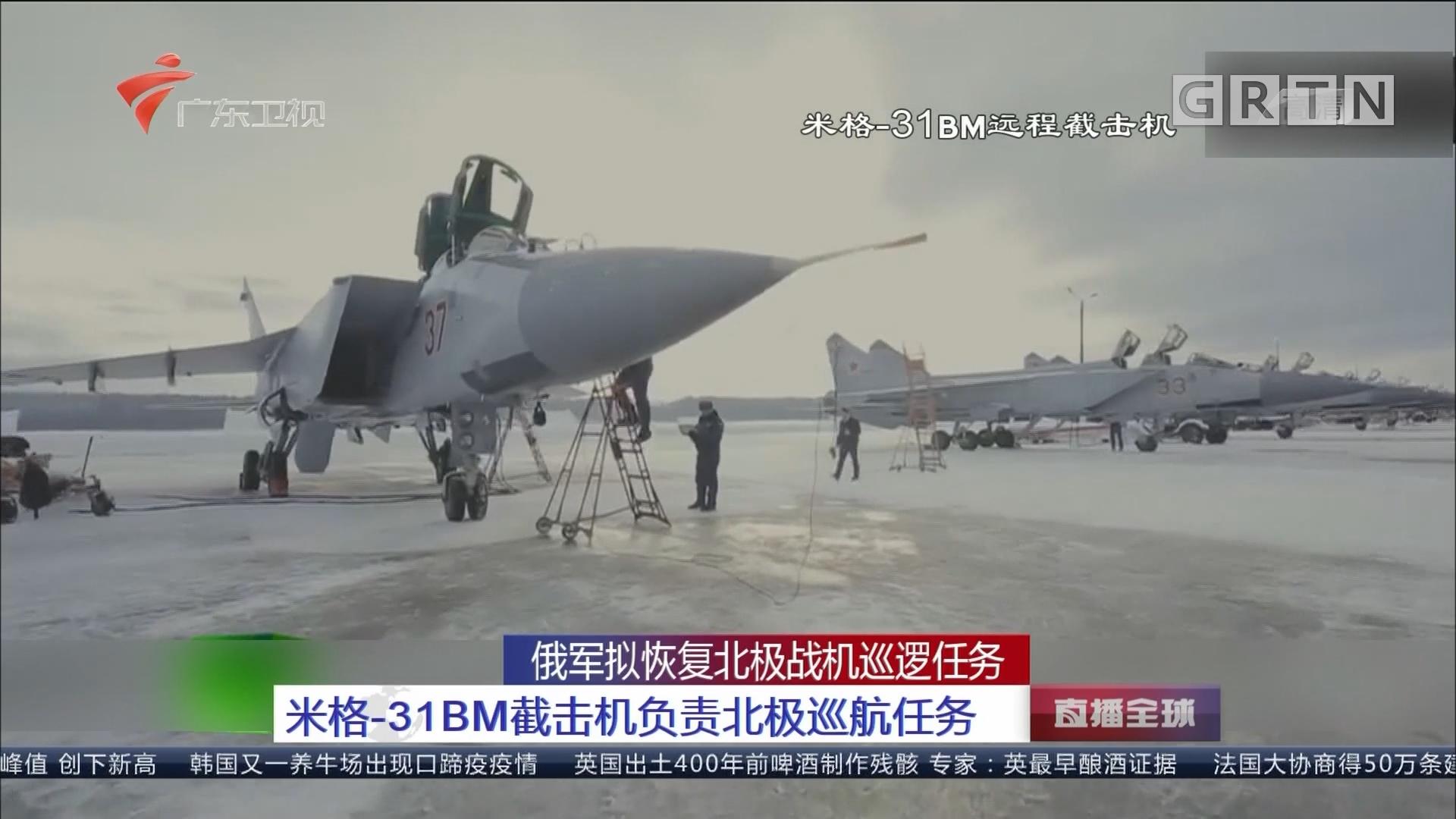 俄军拟恢复北极战机巡逻任务:米格-31BM截击机负责北极巡航任务