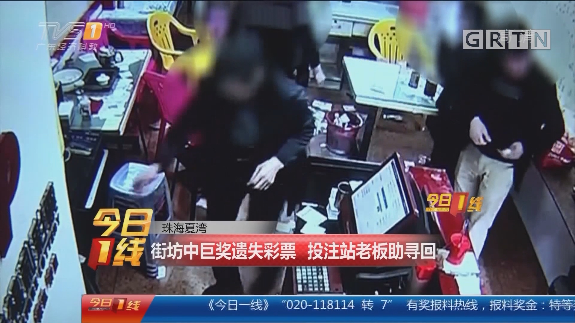 珠海夏湾:街坊中巨奖遗失彩票 投注站老板助寻回
