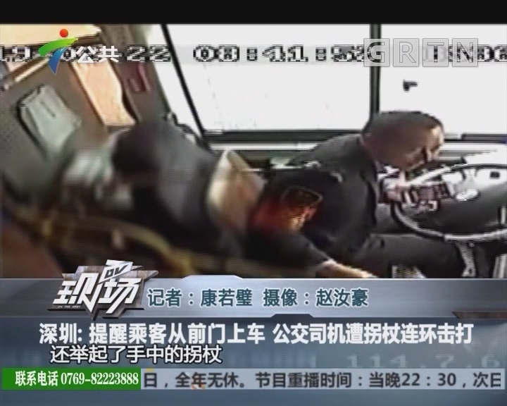 深圳:提醒乘客从前门上车 公交司机遭拐杖连环击打