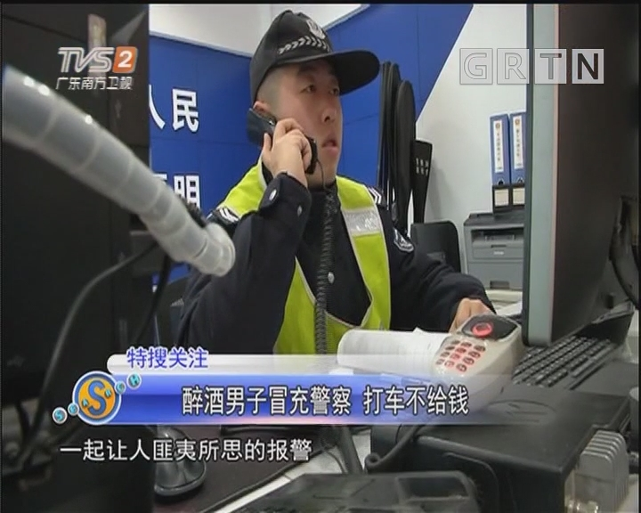 醉酒男子冒充警察 打车不给钱