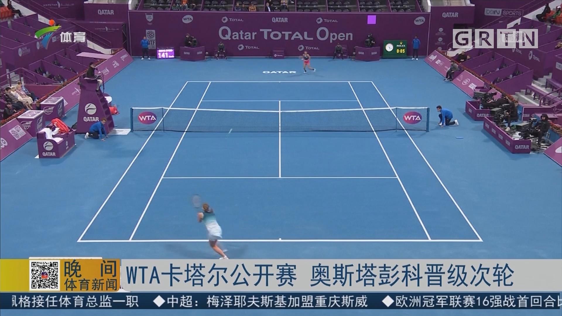 WTA卡塔尔公开赛 奥斯塔彭科晋级次轮