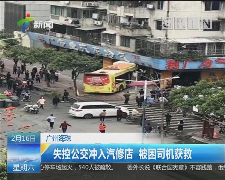 广州海珠:失控公交冲入汽修店 被困司机获救