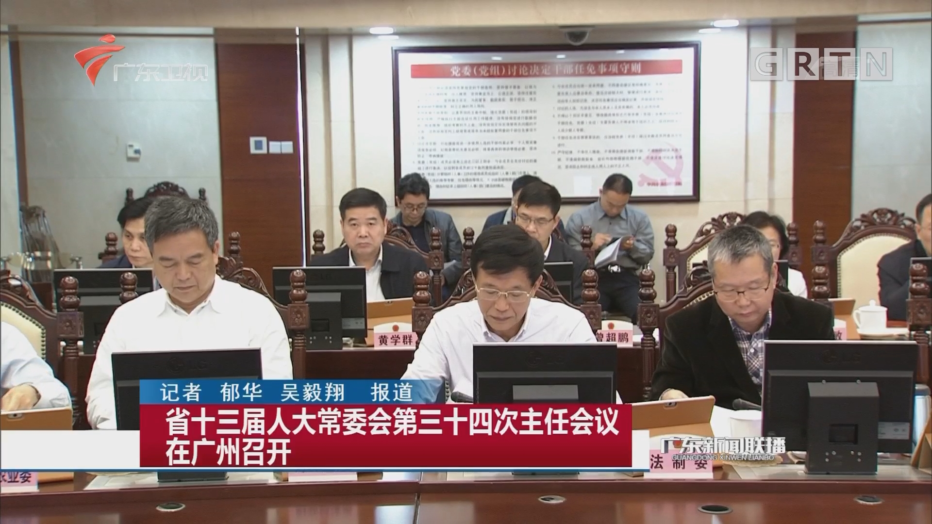 省十三届人大常委会第三十四次主任会议在广州召开