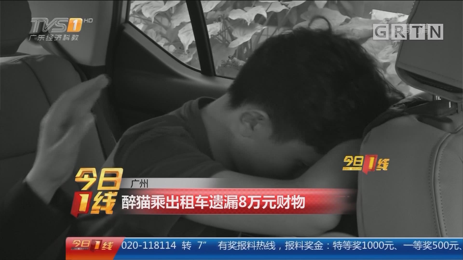 广州:醉猫乘出租车遗漏8万元财物