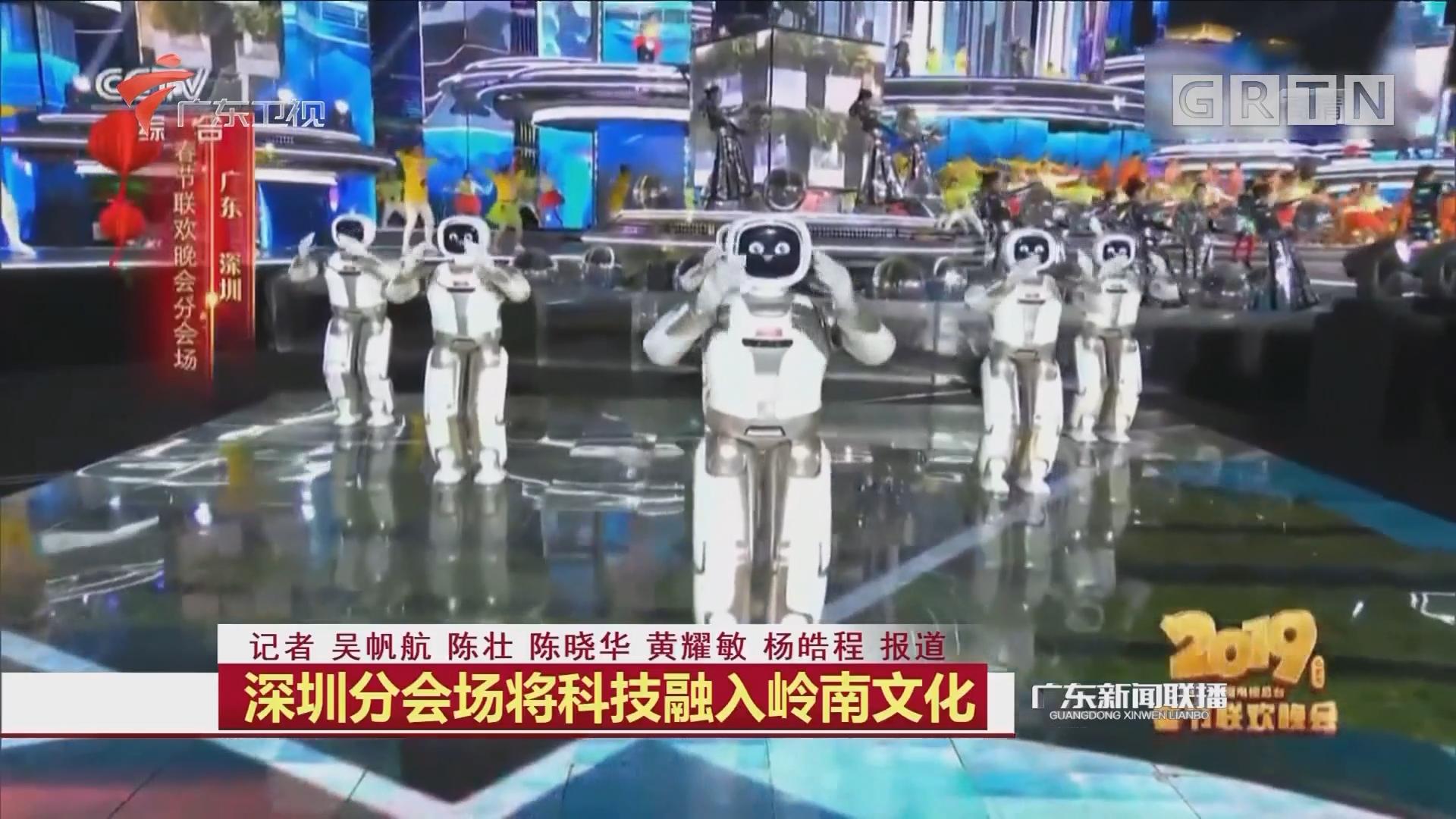 深圳分会场将科技融入岭南文化