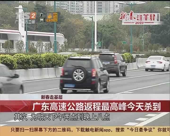 新春走基层:广东高速公路返程最高峰今天杀到
