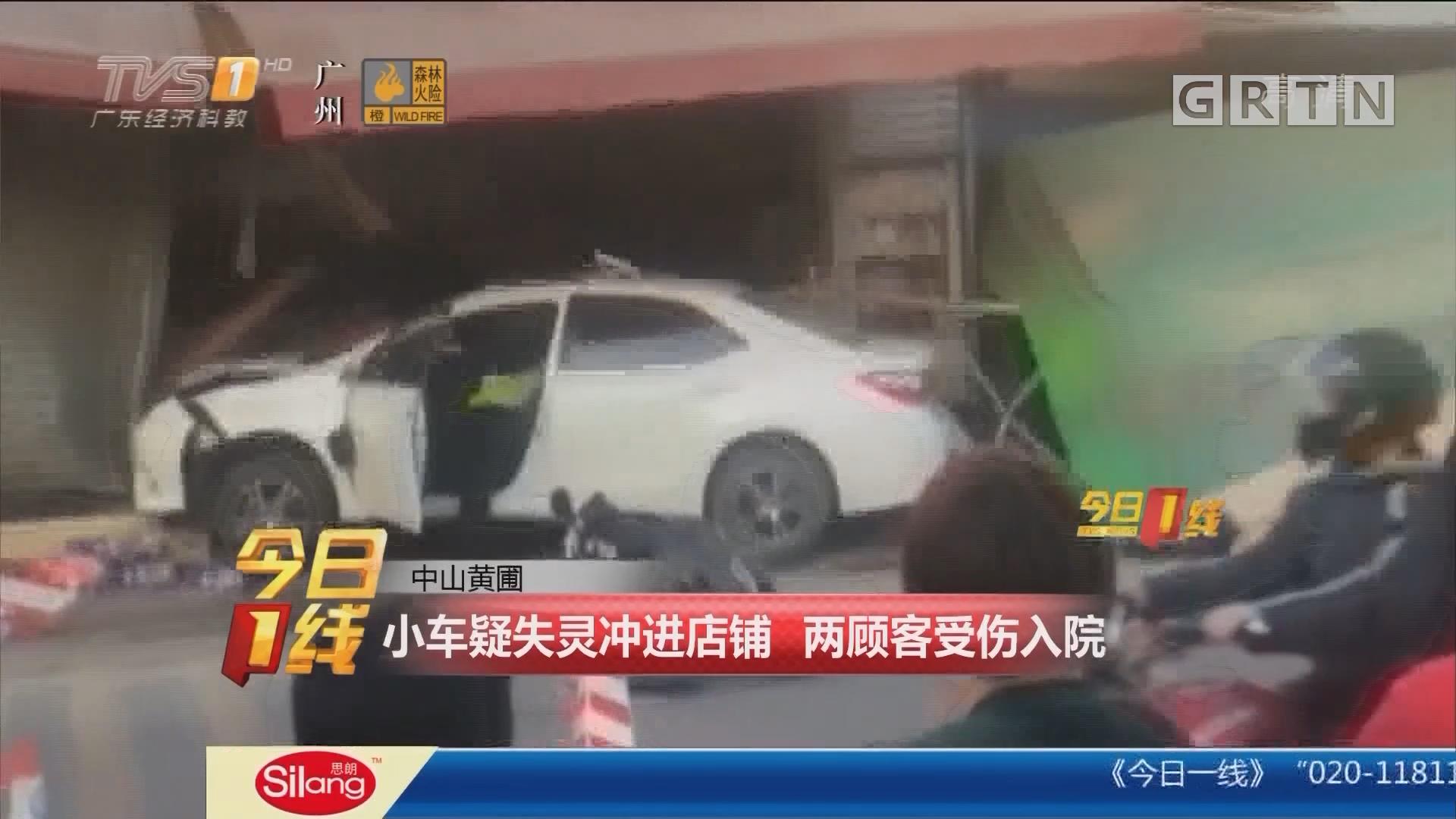中山黄圃:小车疑失灵冲进店铺 两顾客受伤入院