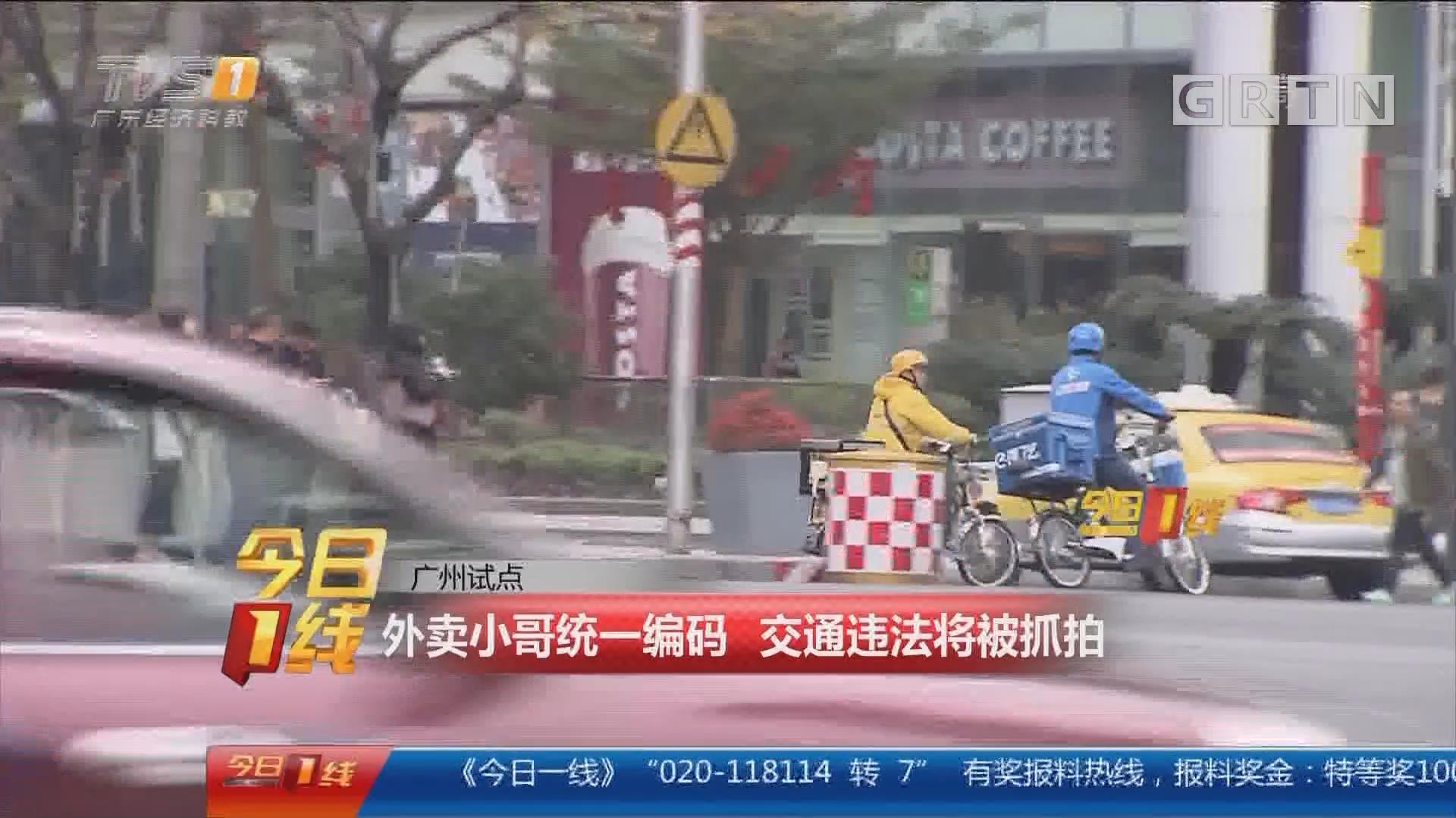 广州试点:外卖小哥统一编码 交通违法将被抓拍