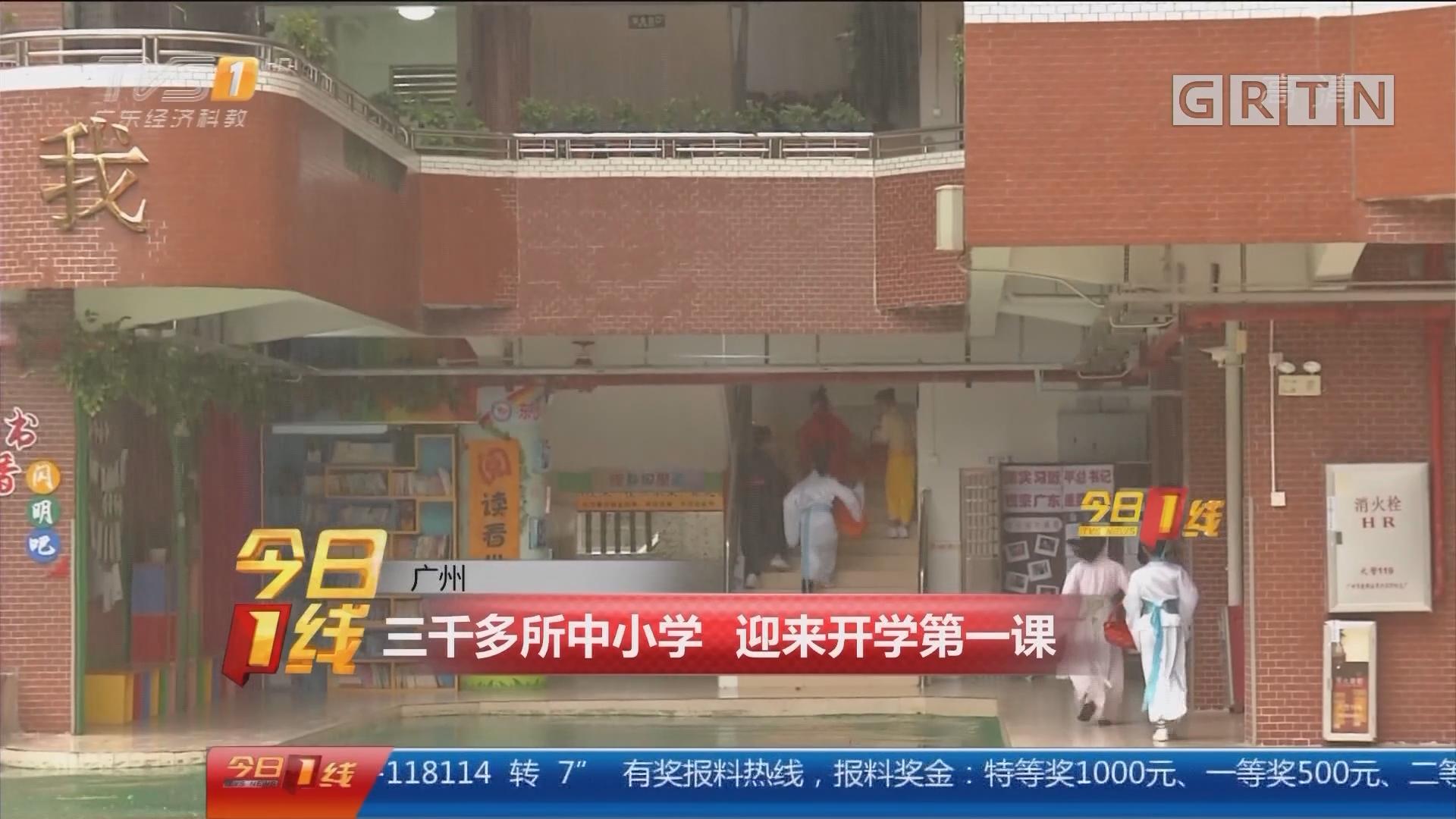 广州:三千多所中小学 迎来开学第一课