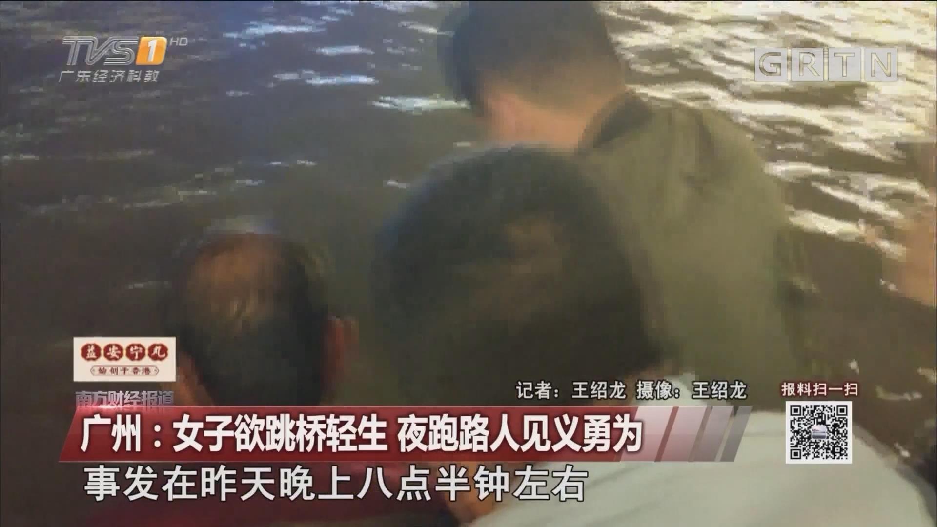 广州:女子欲跳桥轻生 夜跑路人见义勇为
