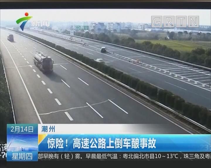 潮州:惊险!高速公路上倒车酿事故