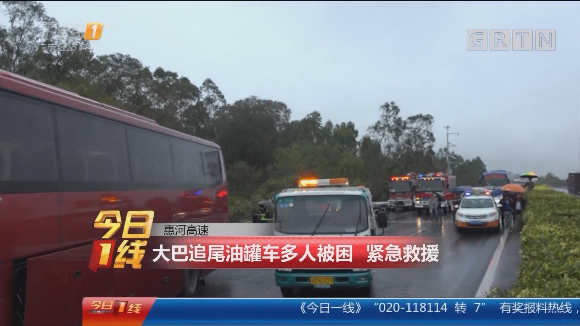 惠河高速:大巴追尾油罐车多人被困 紧急救援