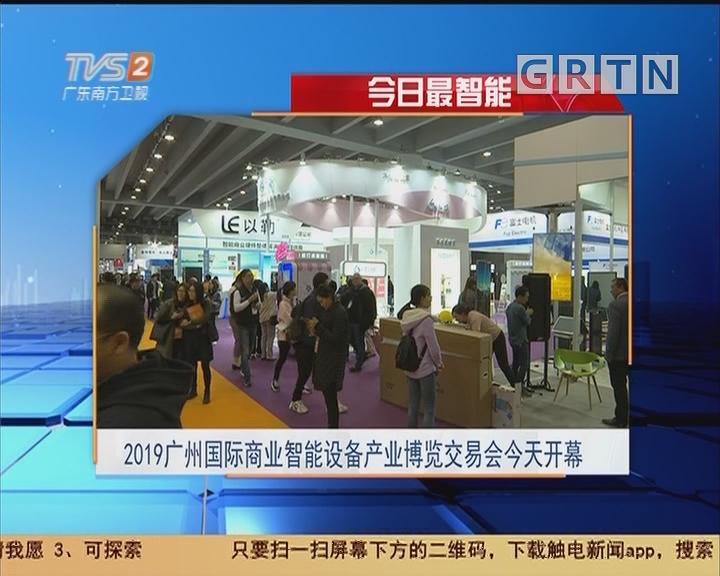 今日最智能:2019广州国际商业智能设备产业博览交易会今天开幕