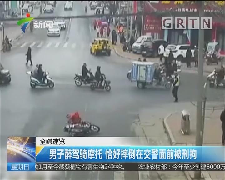 男子醉驾骑摩托 恰好摔倒在交警面前被刑拘