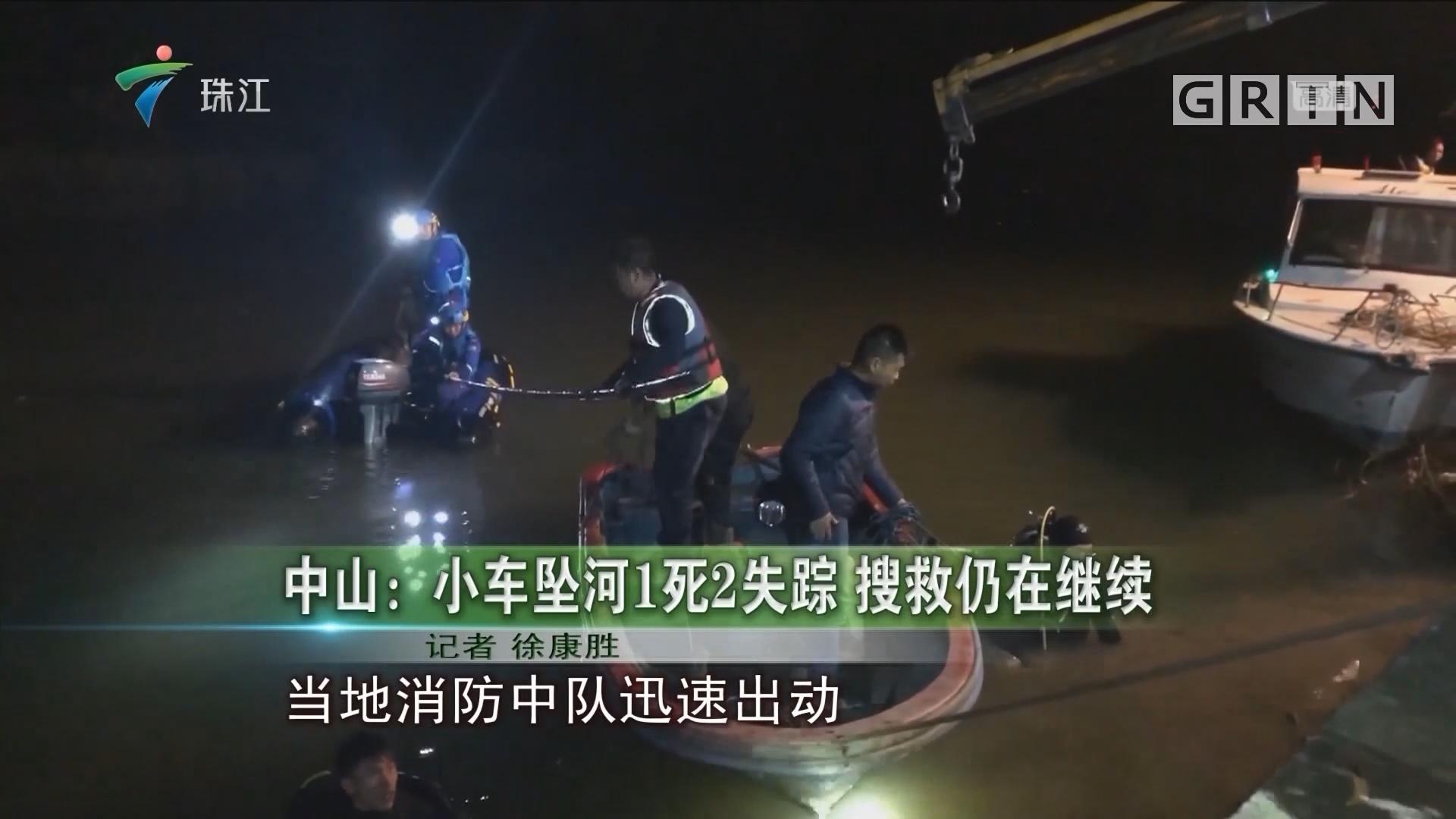 中山:小车坠河1死2失踪 搜救仍在继续