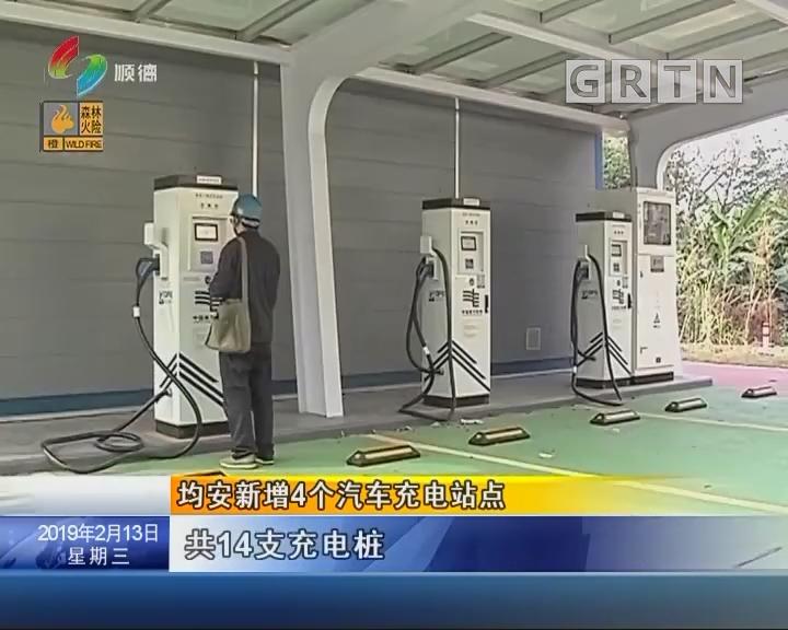 均安新增4个汽车充电站点