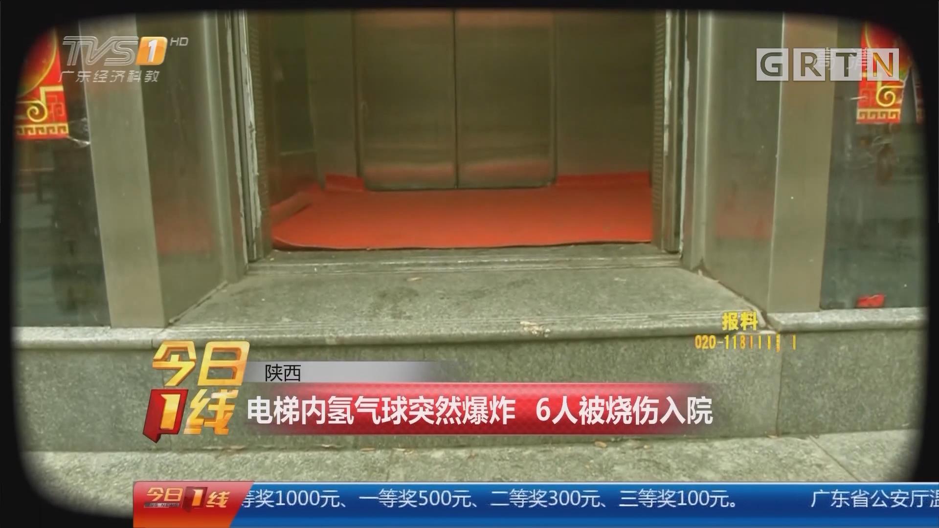 陕西:电梯内氢气球突然爆炸 6人被烧伤入院