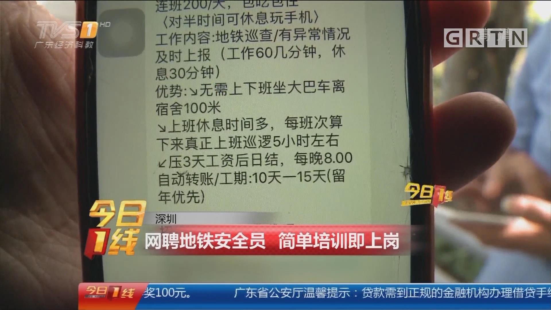 深圳:网聘地铁安全员 简单培训即上岗