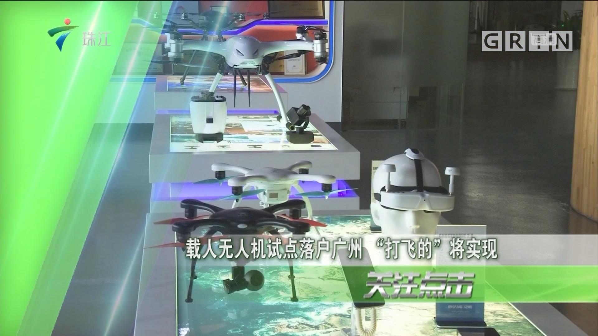 """载人无人机试点落户广州 """"打飞的""""将实现"""