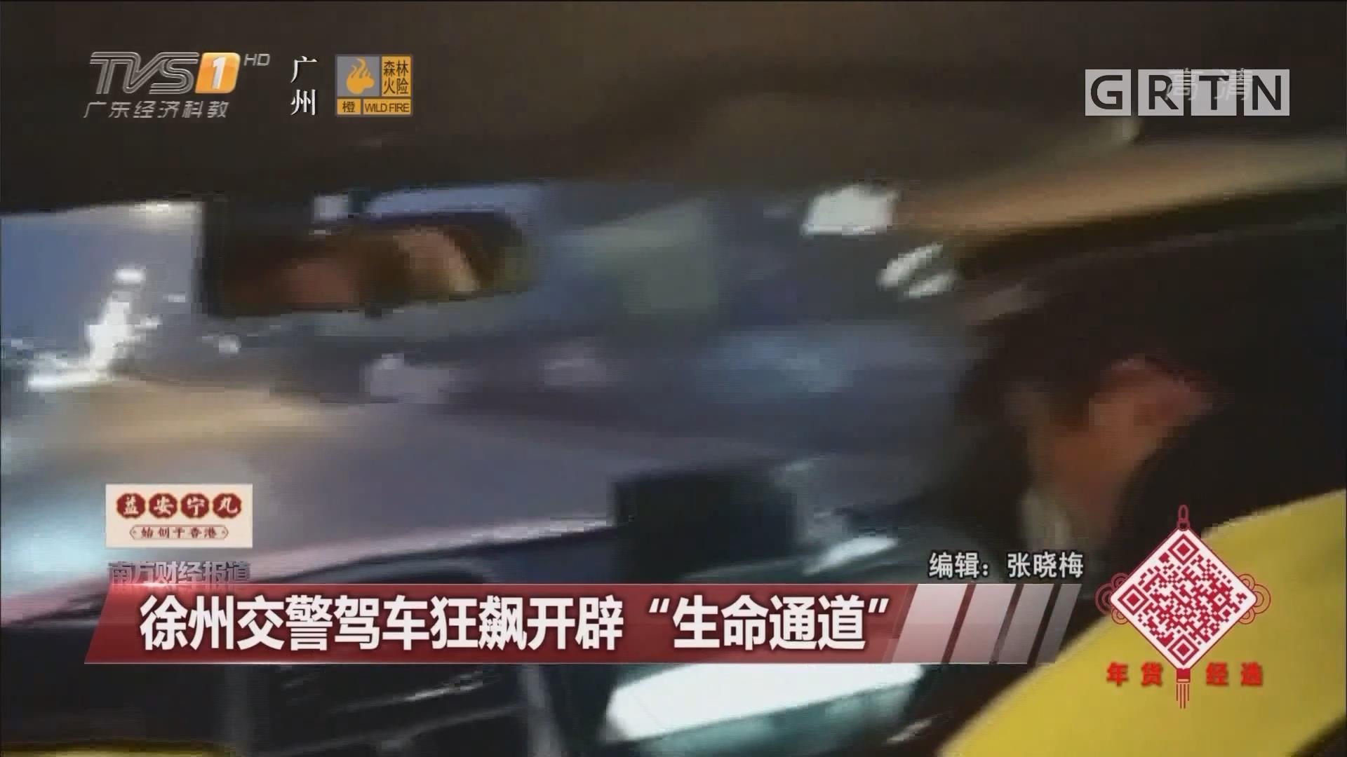"""徐州交警驾车狂飙开辟""""生命通道"""""""