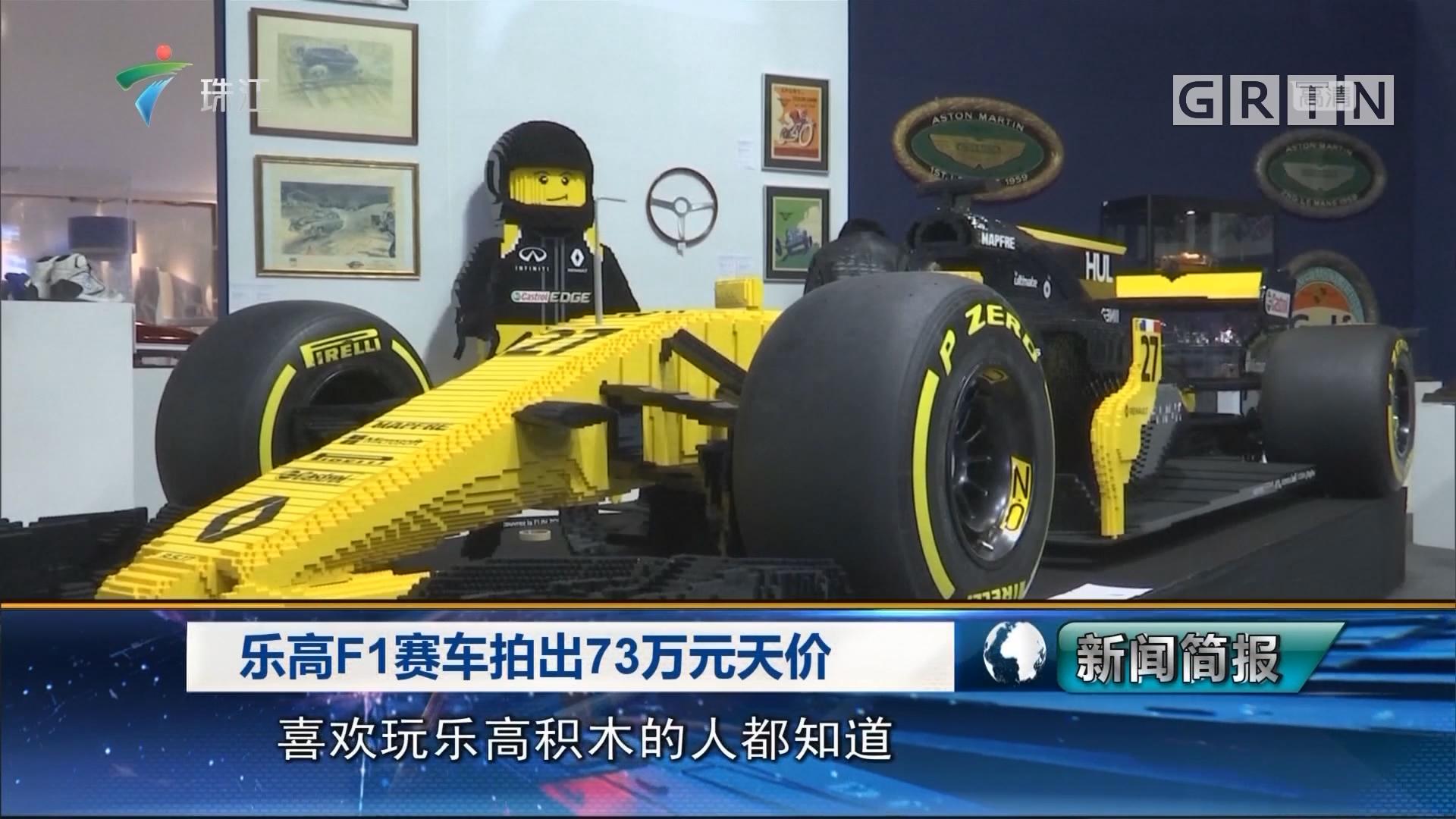 乐高F1赛车拍出73万元天价