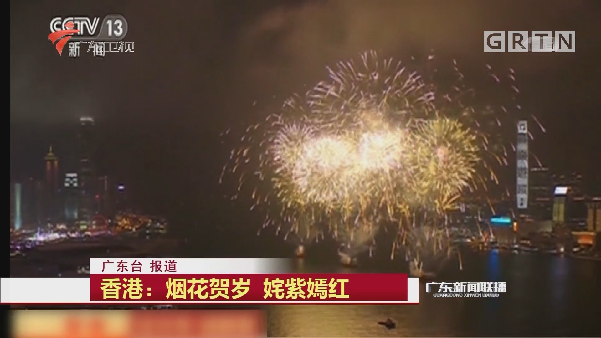 香港:烟花贺岁 姹紫嫣红