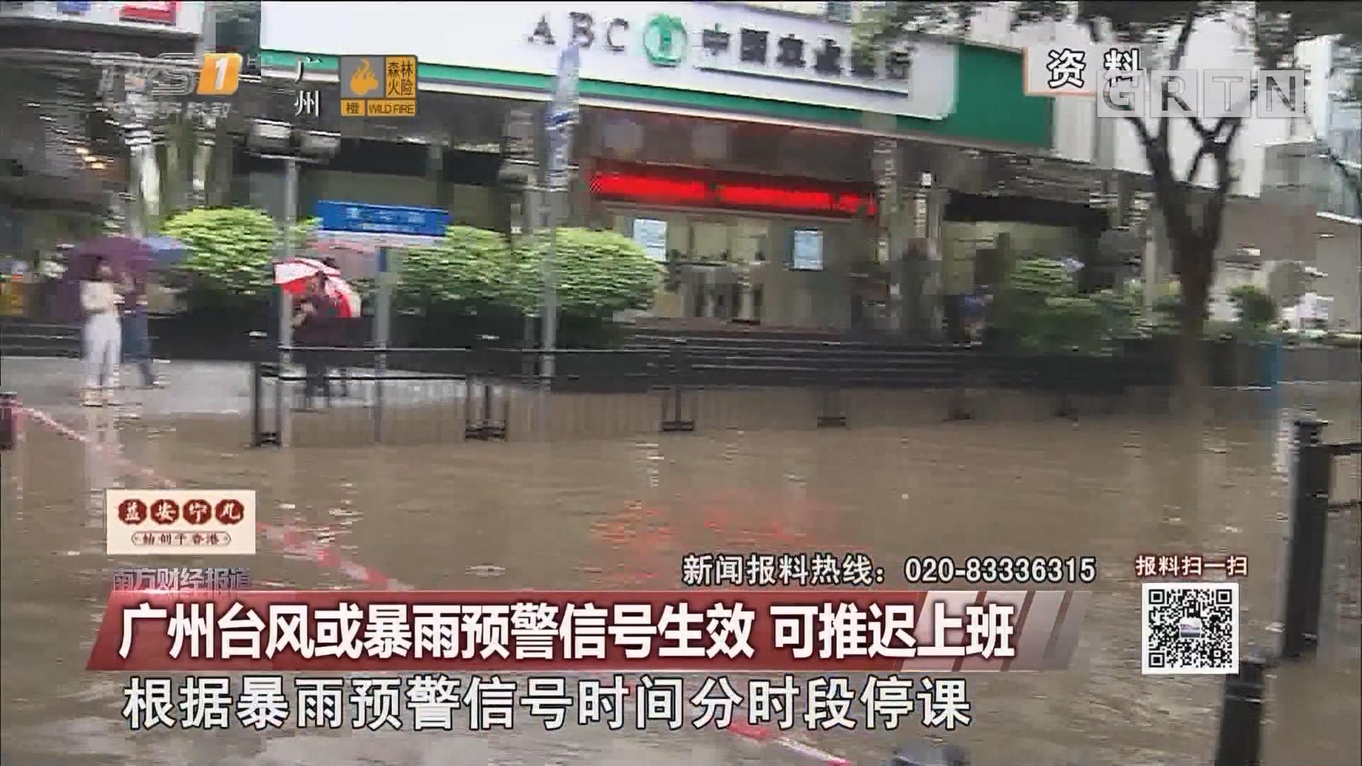 广州台风或暴雨预警信号生效 可推迟上班