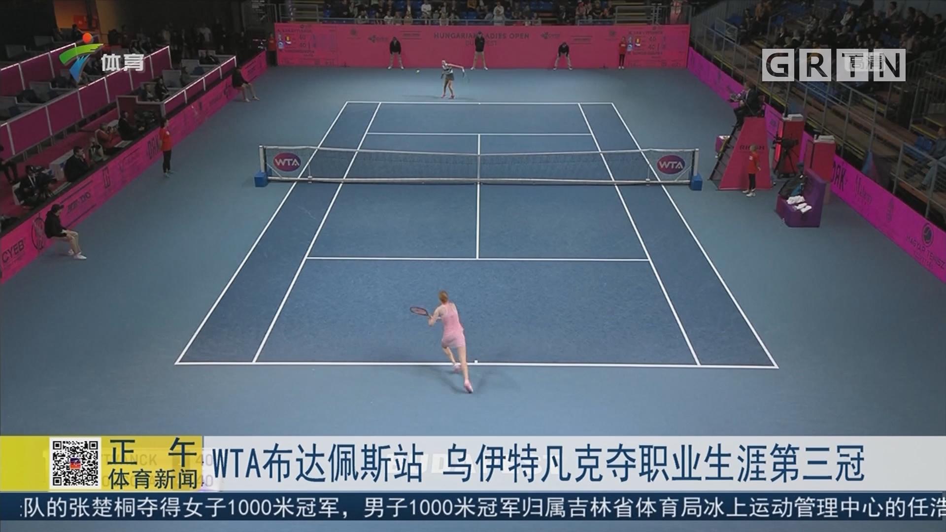 WTA布达佩斯站 乌伊特凡克夺职业生涯第三冠