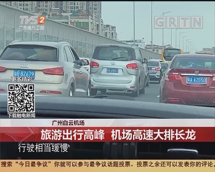 广州白云机场:旅游出行高峰 机场高速大排长龙