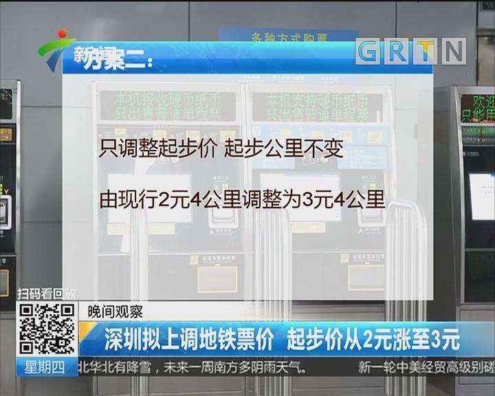 深圳拟上调地铁票价 起步价从2元涨至3元