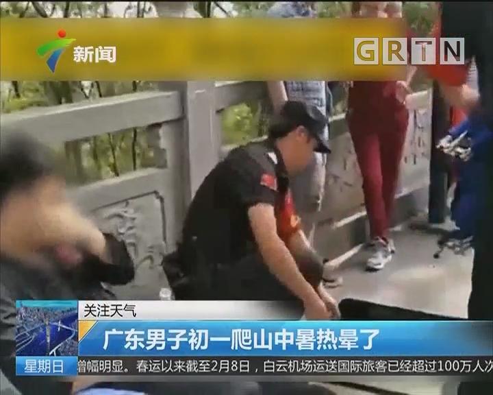 关注天气:广东男子初一爬山中暑热晕了