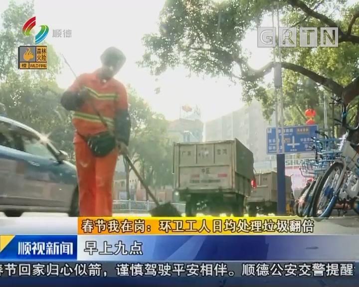 春节我在岗:环卫工人日均处理垃圾翻倍