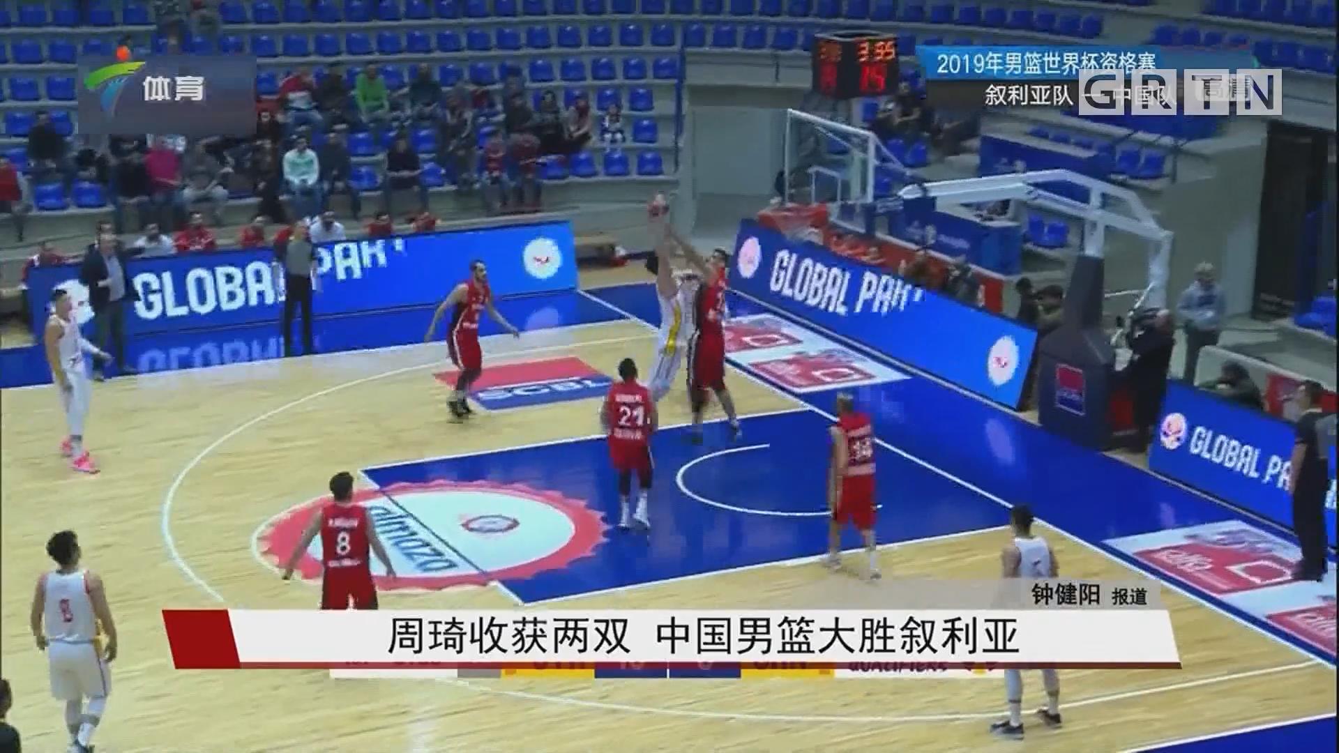 周琦收获两双 中国男篮大胜叙利亚