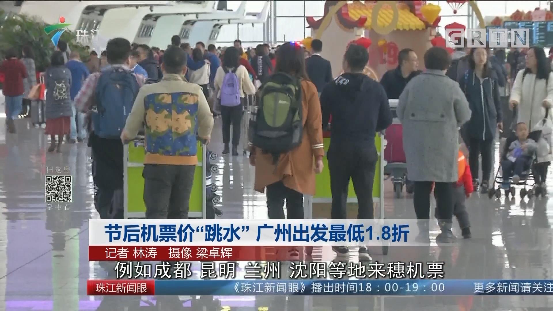 """节后机票价""""跳水"""" 广州出发最低1.8折"""