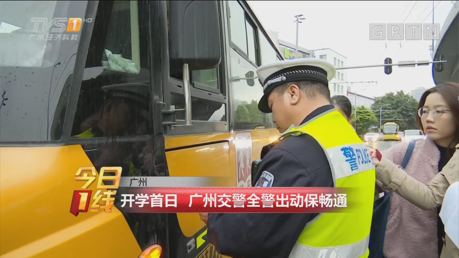 广州:开学首日 广州交警全警出动保畅通