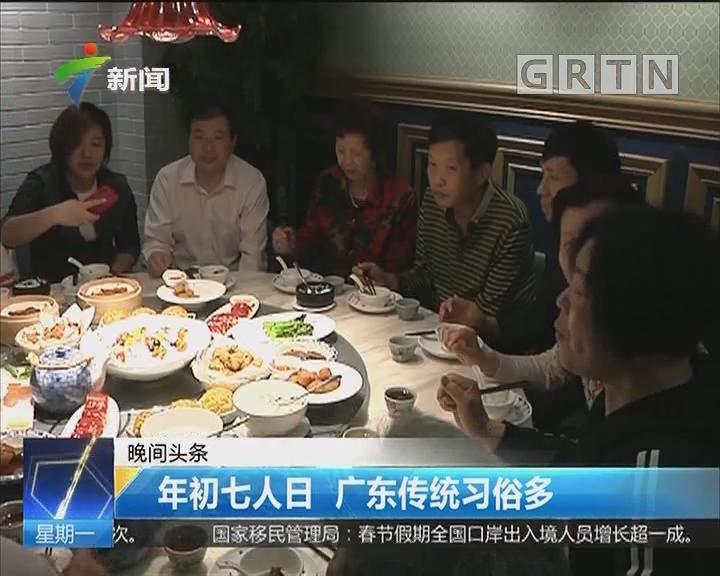 年初七人日 广东传统习俗多