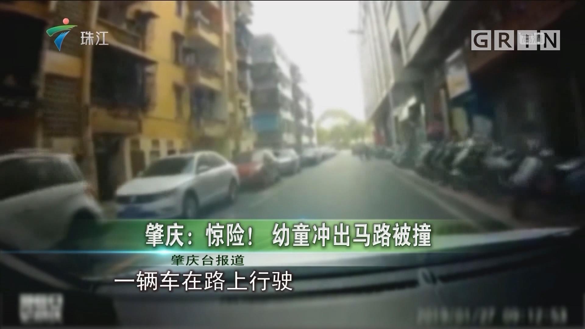 肇庆:惊险! 幼童冲出马路被撞