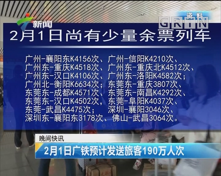 2月1日广铁预计发送旅客190万人次