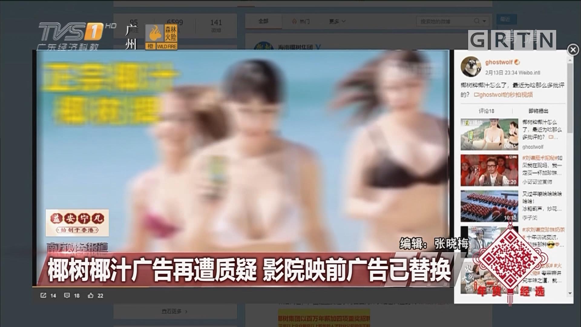 椰树椰汁广告再遭质疑 影院映前广告已替换