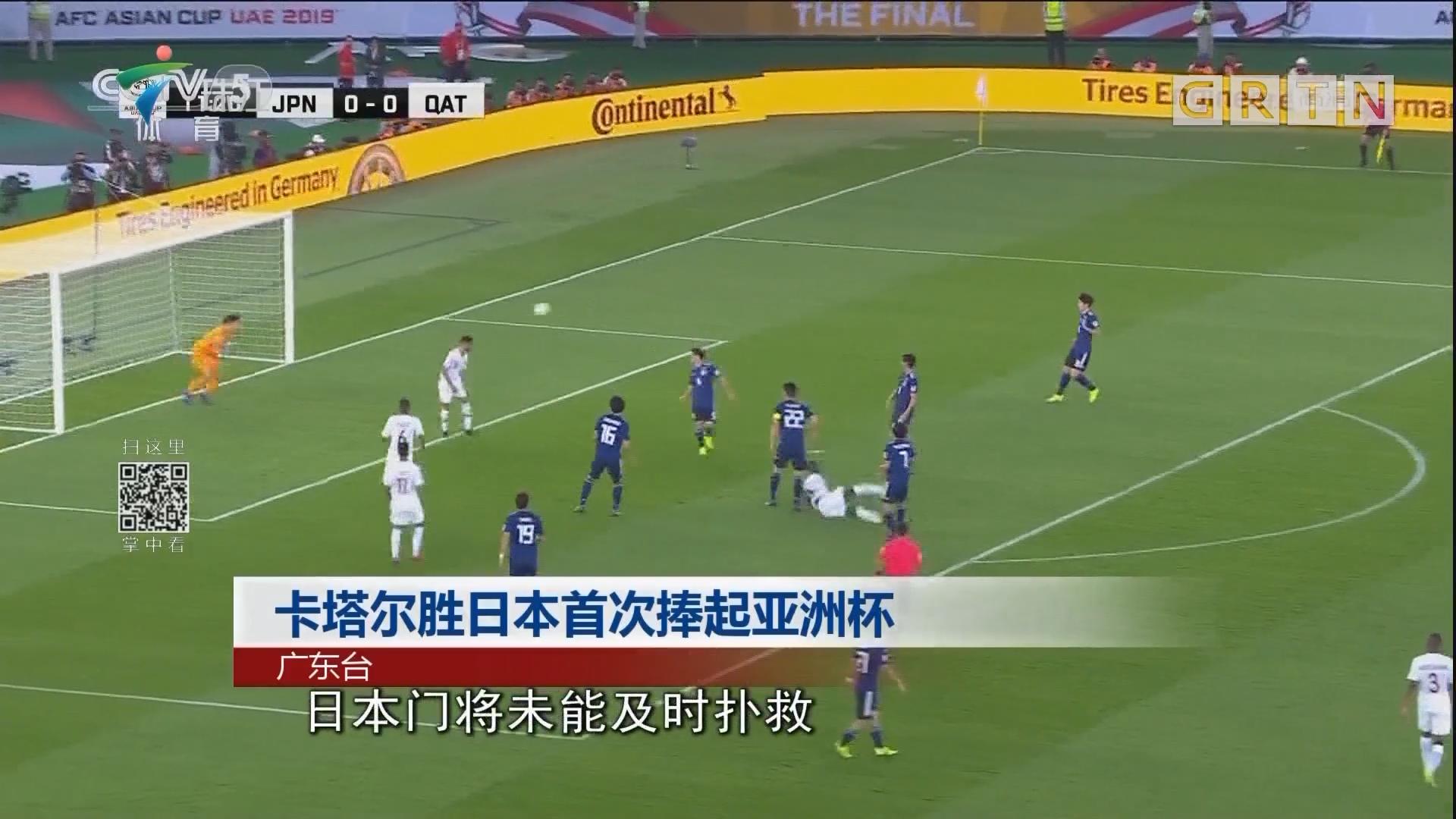 卡塔尔胜利日本首次捧起亚洲杯