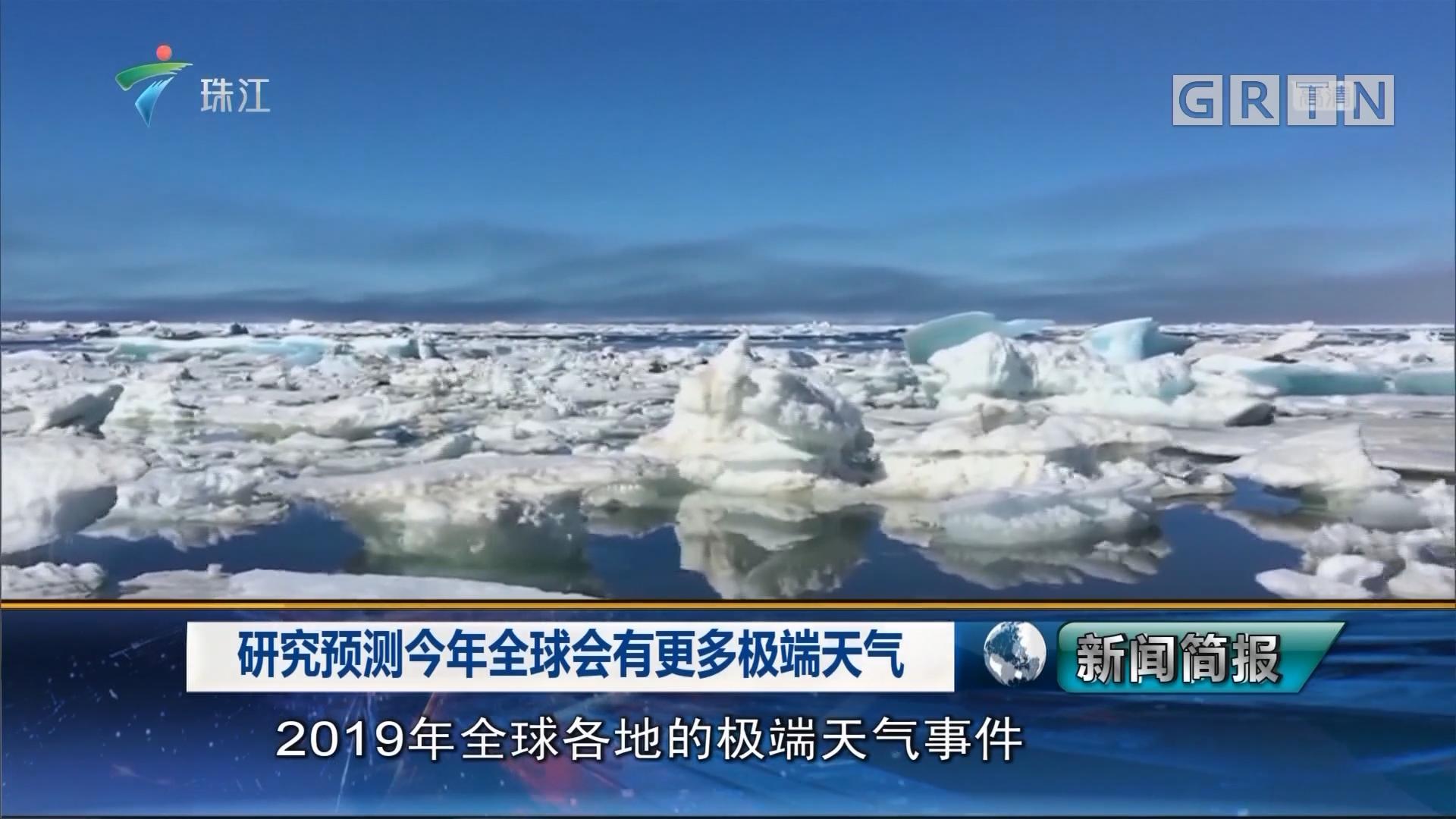 研究预测今年全球会有更多极端天气