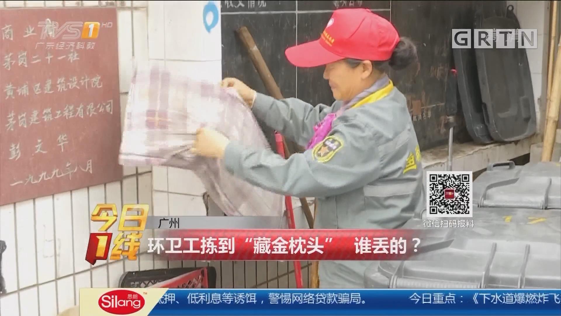 """广州:环卫工拣到""""藏金枕头"""" 谁丢的?"""