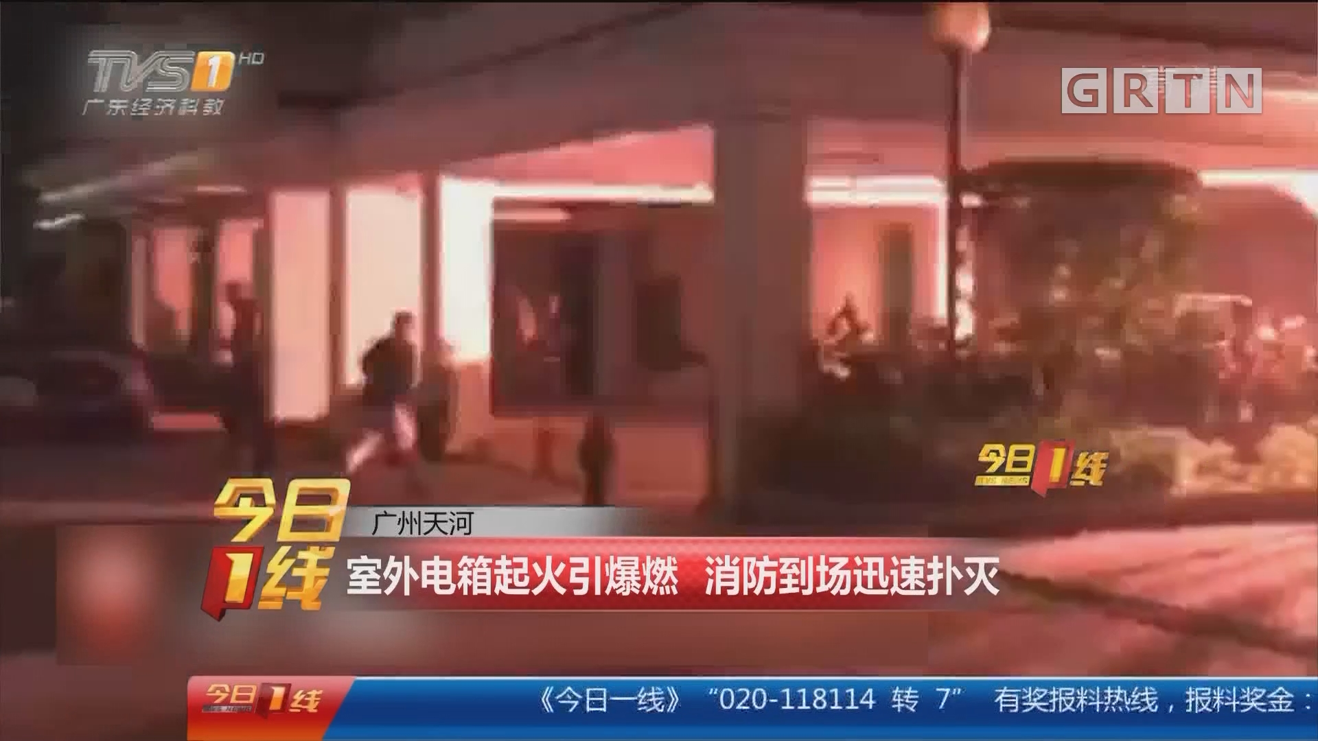 广州天河:室外电箱起火引爆燃 消防到场迅速扑灭