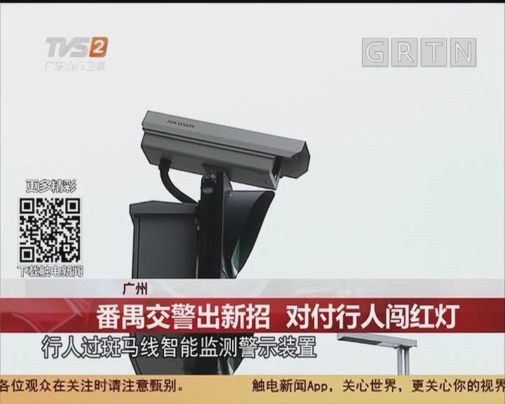 广州:番禺交警出新招 对付行人闯红灯