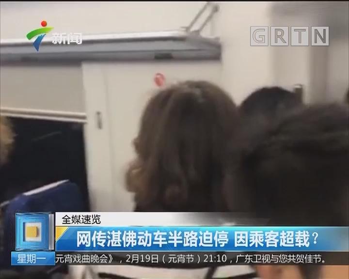 网传湛佛动车半路迫停 因乘客超载?