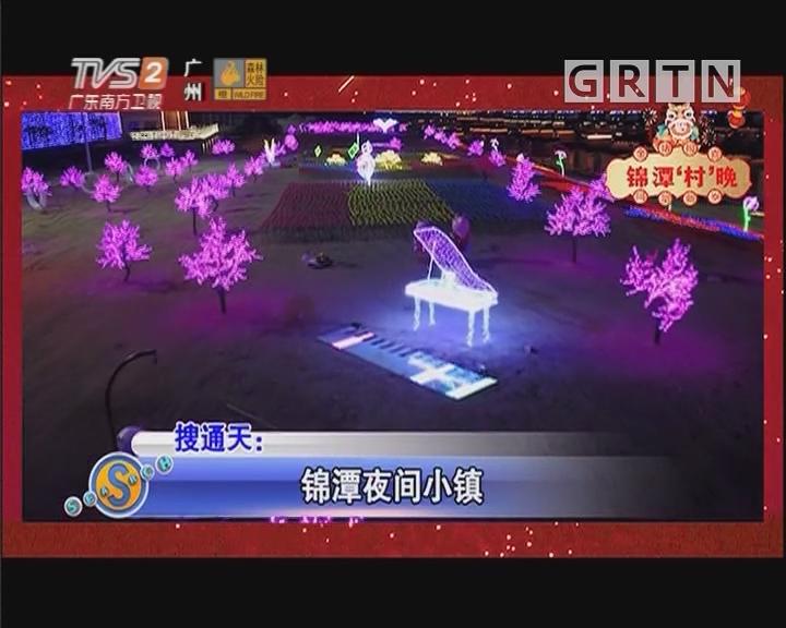 锦潭夜间小镇