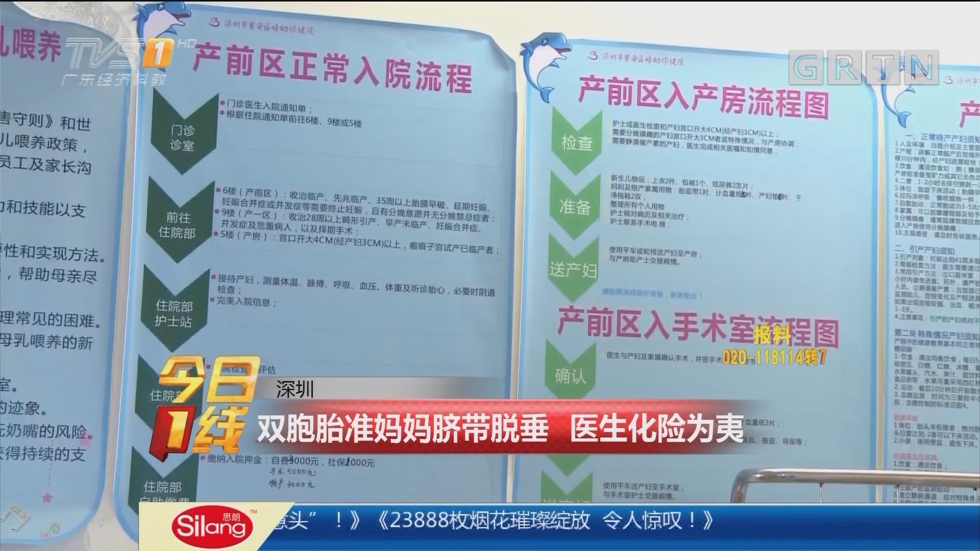 深圳:双胞胎准妈妈脐带脱垂 医生化险为夷
