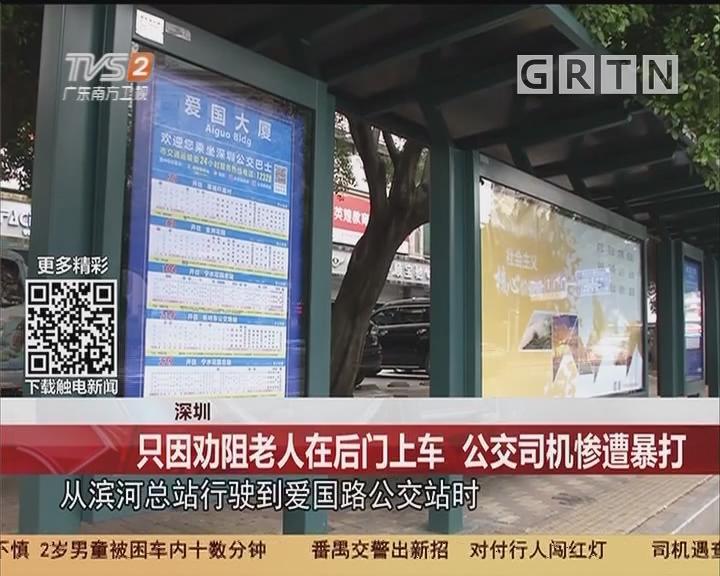 深圳:只因劝阻老人在后门上车 公交司机惨遭暴打